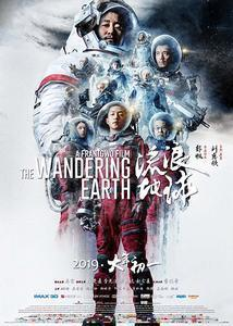 Subtitrare The Wandering Earth (Liu lang di qiu) (2019)