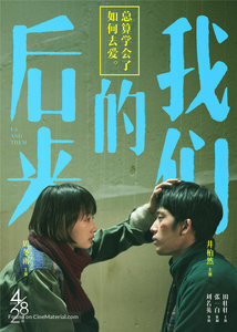 Subtitrare Us and Them (Hou lai de wo men) (2018)